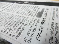 12月3日の朝日新聞朝刊に掲載された投書(編集部で一部加工)