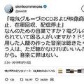 「音楽に罪はない」坂本龍一が電気グルーヴ楽曲の配信自粛に疑問