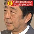 「桜を見る会」問題で追及が続く安倍首相「別の火種」を警戒か