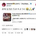 前澤友作氏のお年玉企画、ヒカキンや玉木雄一郎議員も参加し話題