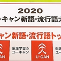 2020年ユーキャン新語・流行語大賞を発表「3密」が年間大賞に