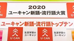 2020ユーキャン新語・流行語大賞、年間大賞は「3密」に決定