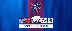 ゴールデンウィークに様々なイベントを展開するFC東京。