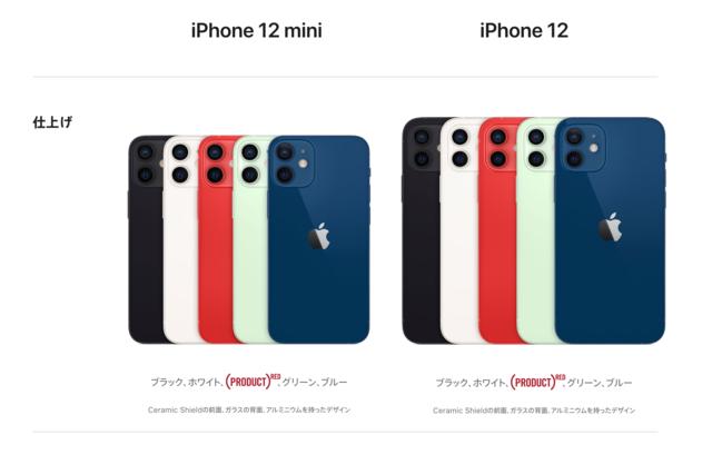 「iPhone12」Pro Maxは重くて大きすぎる?お買い得なiPhone12は?