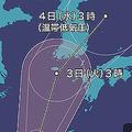 台風7号が済州道を直撃の予想 韓国を直接襲うのは6年ぶり