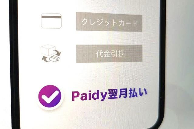 後払いサービス「Paidy」を使った詐欺、メルカリ利用者が被害に