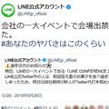 LINEの公式Twitterの中の人、自社イベントをまさかの「出禁」に