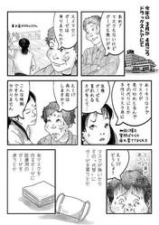 投稿した漫画の1ページ目(画像提供:KAKO(@isinnkodesu)さん)
