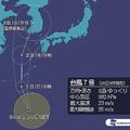 台風7号が7月1日に沖縄接近、2日にかけて九州で大雨の恐れ