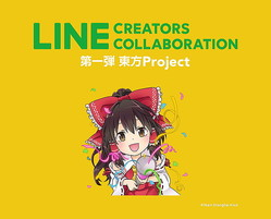 「LINE Creators Market」で人気キャラクターを使ったLINEスタンプが制作・販売可能に