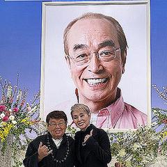 志村 けん 追悼