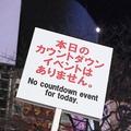 コロナ禍の渋谷で年越し カウントダウンはなくとも集まった若者たち