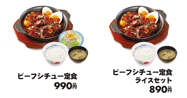 松屋、とろけるお肉の「ビーフシチュー定食」発売!