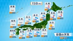 15日の天気予報。