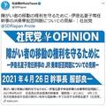 社民党が伊是名夏子氏に関する見解を発表 JRに対応の見解と謝罪を求める