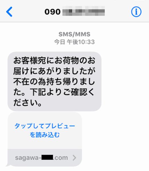 お 荷物 の お 届け に あがり まし た sms