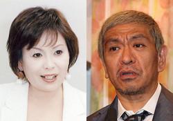 上沼恵美子(左)と松本人志