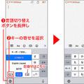 iPhoneの文字入力で生じるストレス 軽減させる10の小技・裏技を紹介
