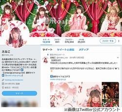 えなこが最新年収告白、写真集はコミケで1日1000万円売上