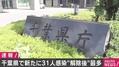 千葉で新たに31人が感染 浦安市の病院ではクラスターが発生か