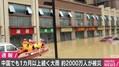 中国の大雨で2千万人近くが被災「以前はコロナ今は大雨」との声