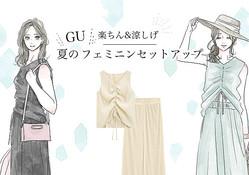 GUのセットアップが超優秀♡楽なのに超盛れる!夏のおすすめ「涼しげ美人コーデ」