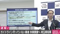 埼玉県が飲食店など「ガイドラインを守っていない業者」へ休業要請