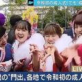 北九州の成人式ばかり取り扱う報道はおかしい カンニング竹山が苦言