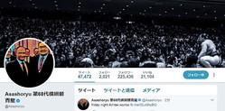 元横綱・朝青龍氏のツイッター