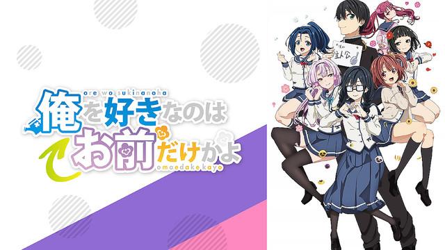 俺 好き アニメ 最終 回