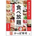 かっぱ寿司の食べ放題が大反響 利用人数最多は1日で5415人