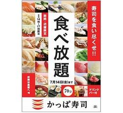 かっぱ寿司食べ放題、利用人数最多は1日5415人