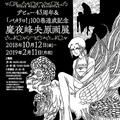 米沢嘉博記念図書館にて開催