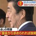 「桜を見る会」巡る問題 安倍首相「国会から求められれば説明」