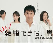 『まだ結婚できない男』(カンテレ・フジテレビ系、火曜午後9時〜、画像:公式サイトより)