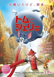 コミカルな日本版オリジナルポスターもお披露目 (C)2020 Warner Bros. All Rights Reserved.