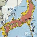 独島を「竹島」と記述した日本の中学教科書(資料写真)=(聯合ニュース)