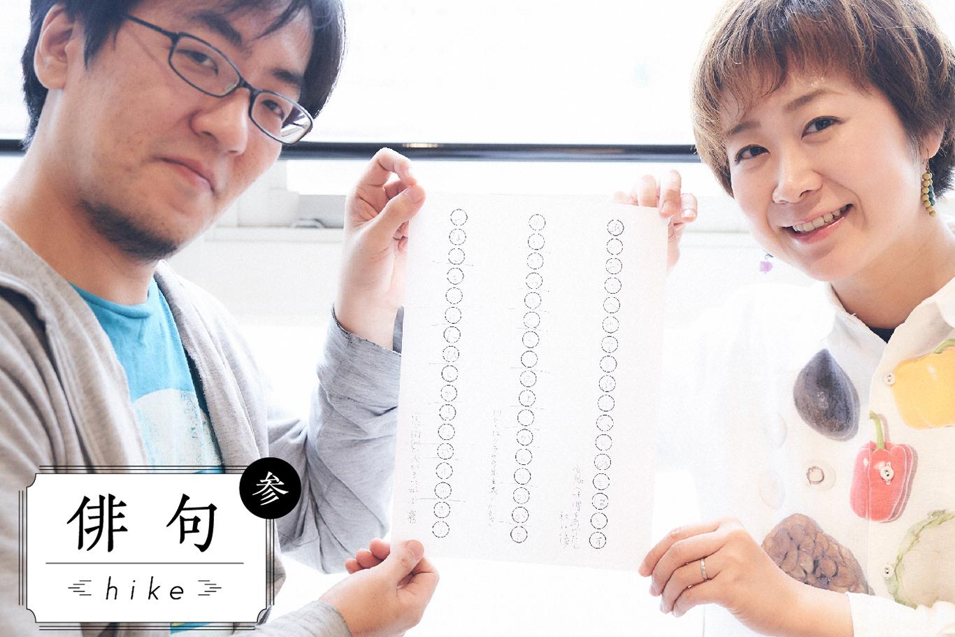 友だちと一緒に俳句を作る方法 pha×佐藤文香(後編)