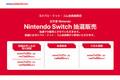 ヨドバシがNintendo Switch抽選販売、受付は7月21日10時59分まで