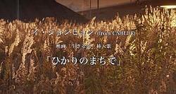 イ・ジョンヒョン(from CNBLUE)、2nd ソロAL収録曲「ひかりのまちで」スペシャル映像公開