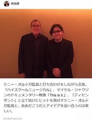 ケニー・オルテガ監督と秋元康(画像は『秋元康のトーク 2017年7月30日付755「ケニー・オルテガ監督と打ち合わせをしながら会食。」』のスクリーンショット)