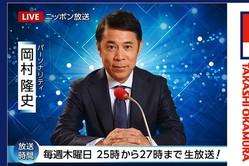 岡村隆史の発言が炎上 NHKは「所属事務所に遺憾の意をお伝え」