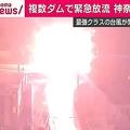 横浜市神奈川区で飛来物が電線を直撃 激しい火花が舞う