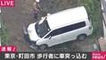 東京・町田で車が歩行者に突っ込む、子ども含む5人けが