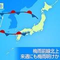 23日以降に関東で梅雨明けか 一気に夏本番の猛暑となる可能性も