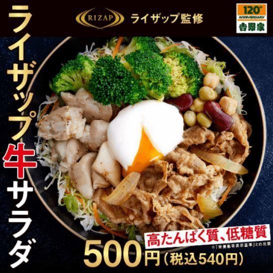 吉野家「ライザップ牛サラダ」が発売74日で100万食を突破、「計画を大幅に上回る反響」