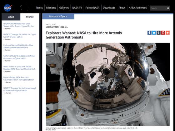 NASAが「アルテミス世代」の宇宙飛行士を募集