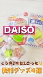 【DAISO】こうゆうの欲しかった?便利グッズ4選