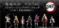 「鬼滅の刃」×「TiCTAC」コラボレーションデザインウォッチが11月1日(日)発売!