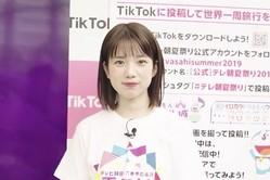 TikTokに弘中綾香アナのチャレンジ動画が続々登場中!世界一周が当たるチャンスも<テレ朝夏祭り>